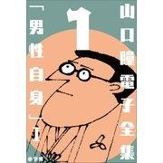 山口瞳 電子全集1 『男性自身I 1963~1967年』(小学館) [電子書籍]