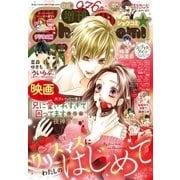 Sho-Comi 増刊 12/15号(小学館) [電子書籍]
