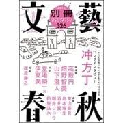 別冊文藝春秋 電子版10号(文藝春秋) [電子書籍]