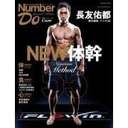 Number Do(ナンバー・ドゥ)Special Edition 長友佑都 メソッド55 NEW体幹 (Sports Graphic Number PLUS(スポーツグラフィック ナンバープラス))(文藝春秋) [電子書籍]