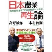 日本農業再生論 「自然栽培」革命で日本は世界一になる!(講談社) [電子書籍]
