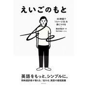 えいごのもと 60単語で「イメージ力」を身につける(NHK出版) [電子書籍]