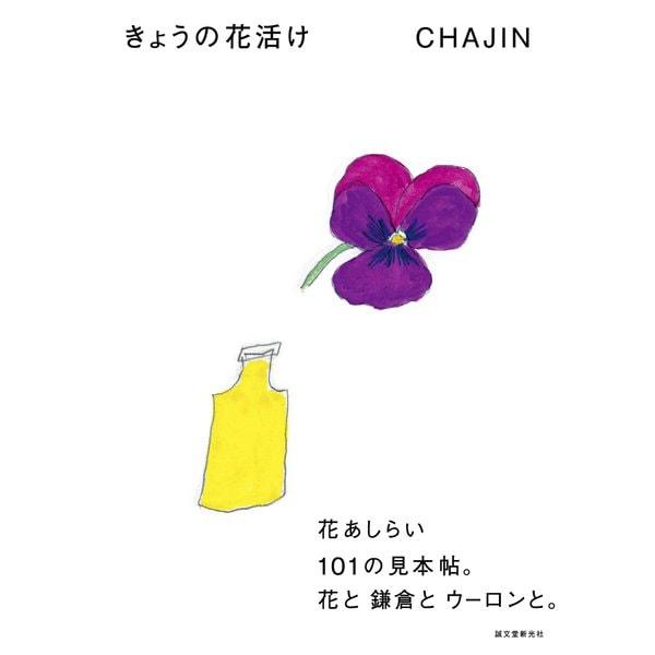 きょうの花活け(誠文堂新光社) [電子書籍]