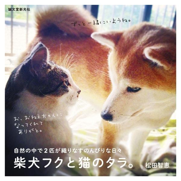 柴犬フクと猫のタラ。(誠文堂新光社) [電子書籍]