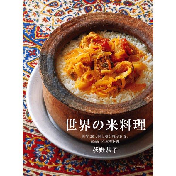 世界の米料理(誠文堂新光社) [電子書籍]