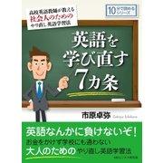 英語を学び直す7カ条 高校英語教師が教える社会人のためのやり直し英語学習法。(まんがびと) [電子書籍]