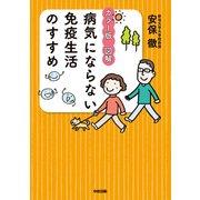 カラー版 図解 病気にならない免疫生活のすすめ(KADOKAWA) [電子書籍]