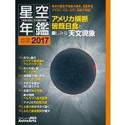 1年間の星空と天文現象を解説 ASTROGUIDE 星空年鑑 2017(KADOKAWA) [電子書籍]