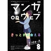 マンガ on ウェブ第8号 side-A(佐藤漫画製作所) [電子書籍]