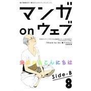 マンガ on ウェブ第8号 side-B(佐藤漫画製作所) [電子書籍]