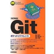 【改訂新版】Gitポケットリファレンス (技術評論社) [電子書籍]
