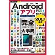 今すぐ使えるかんたんPLUS+ Androidアプリ 完全大事典 2017年版 [スマートフォン&タブレット対応] (技術評論社) [電子書籍]