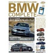 BMW COMPLETE(ビーエムダブリュー コンプリート) VOL.68(学研プラス) [電子書籍]