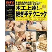 木工上達! 継ぎ手テクニック(学研) [電子書籍]