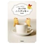 かわいすぎる カップのふちクッキー(学研) [電子書籍]