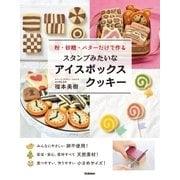 スタンプみたいなアイスボックスクッキー(学研) [電子書籍]