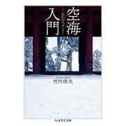 空海入門 ──弘仁のモダニスト(筑摩書房) [電子書籍]