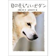 目の見えない犬 ダン(学研) [電子書籍]