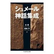 シュメール神話集成(筑摩書房) [電子書籍]