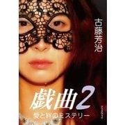 愛と絆のミステリー 戯曲2(BookWay) [電子書籍]