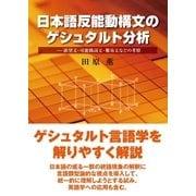 日本語反能動構文のゲシュタルト分析(東洋出版) [電子書籍]