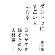 ダントツにすごい人になる――日本が生き残るための人材論(祥伝社) [電子書籍]