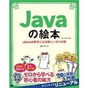 Javaの絵本 第3版 Javaが好きになる新しい9つの扉(翔泳社) [電子書籍]