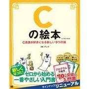 Cの絵本 第2版 C言語が好きになる新しい9つの扉(翔泳社) [電子書籍]