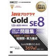 オラクル認定資格教科書 Javaプログラマ Gold SE 8 スピードマスター問題集(翔泳社) [電子書籍]