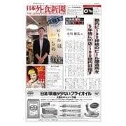 日本外食新聞 2016/12/15号(外食産業新聞社) [電子書籍]
