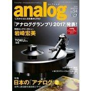 アナログ(analog) Vol.54(音元出版) [電子書籍]