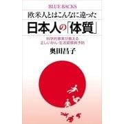 欧米人とはこんなに違った 日本人の「体質」 科学的事実が教える正しいがん・生活習慣病予防(講談社) [電子書籍]