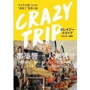 """CRAZY TRIP 今を生き抜くための""""最果て""""世界の旅(三才ブックス) [電子書籍]"""