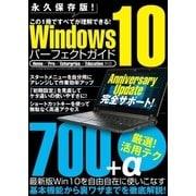 Windows10パーフェクトガイド(三才ブックス) [電子書籍]
