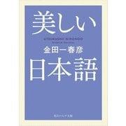 美しい日本語(KADOKAWA) [電子書籍]