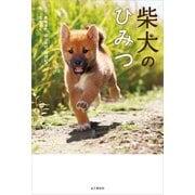 柴犬のひみつ(山と溪谷社) [電子書籍]