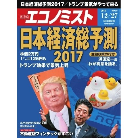 エコノミスト 2016年12月27日号(毎日新聞出版) [電子書籍]