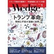 WEDGE(ウェッジ) 2017年1月号(ウェッジ) [電子書籍]