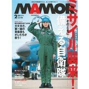 MamoR(マモル) 2017年2月号(扶桑社) [電子書籍]