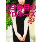 59番目のプロポーズ キャリアとオタクの恋(幻冬舎) [電子書籍]