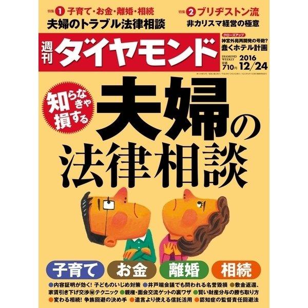 週刊ダイヤモンド 16年 12月24日号(ダイヤモンド社) [電子書籍]