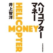 ヘリコプターマネー(日経BP社) [電子書籍]