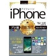 今すぐ使えるかんたんEx iPhone プロ技BESTセレクション (技術評論社) [電子書籍]