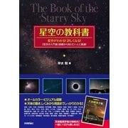 星空の教科書 (技術評論社) [電子書籍]