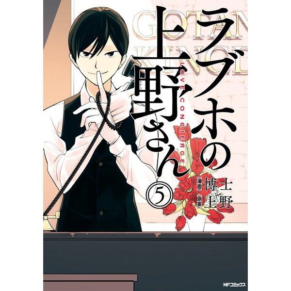 ラブホの上野さん 5(KADOKAWA) [電子書籍]