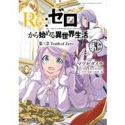 Re:ゼロから始める異世界生活 第三章 Truth of Zero 4(KADOKAWA) [電子書籍]