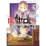 Re:ゼロから始める異世界生活 11(KADOKAWA) [電子書籍]