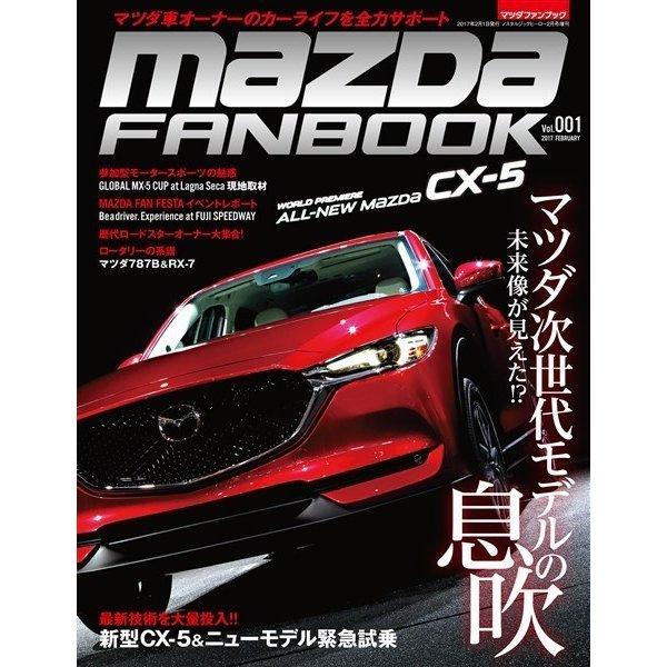 MAZDA FANBOOK Vol.001(芸文社) [電子書籍]