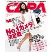 CAPA(キャパ) 2017年1月号(学研プラス) [電子書籍]