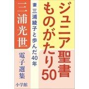 三浦光世 電子選集 ジュニア聖書ものがたり50(小学館) [電子書籍]